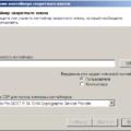 Как скопировать на флешку сертификат и закрытый ключ из реестра
