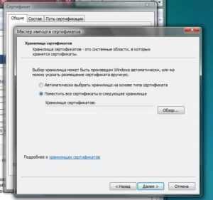Как установить сертификат ЭЦП на компьютер?