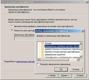 Установка электронной подписи - РТС-тендер 44 ФЗ