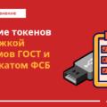Сравнение ключей и USB-токенов (Рутокен, Jacarta, ESMART) с поддержкой ГОСТ и сертификатом ФСБ