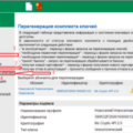 Запрос на выдачу сертификата ключа россельхозбанк