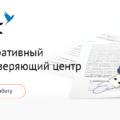 Корневые сертификаты ЭЦП УЦ— установка корневых сертификатов на — Удостоверяющий центр СКБ Контур