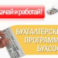 Основные бухгалтерские проводки по оплате покупок поставщику в бухгалтерских программах БухСофт и Онлайне