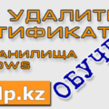 Как очистить носитель от старых ключей электронной подписи — ЦИФРОНОМИКА