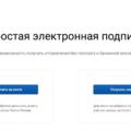 Электронная подпись Почты России: как получить и как пользоваться | Инструкции от Вовчика