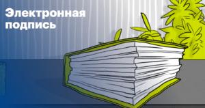 Электронная подпись в Сбербанке
