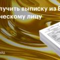 Как получить выписку из ЕГРЮЛ с ЭПЦ для налоговой