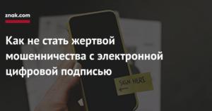 Через электронную подпись крадут квартиры и бизнес: способы защититься  - новости Право.ру