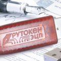 Как установить сертификат с использованием ruToken или eToken, если сертификат не записан на носитель