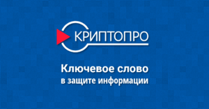 КриптоПро | КриптоПро ЭЦП SDK