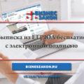 Выписка с ЭЦП из ЕГРЮЛ: как получить и проверить