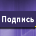 Электронная подпись (ЭЦП) с доставкой на дом | Купить и получить в компании Тензор