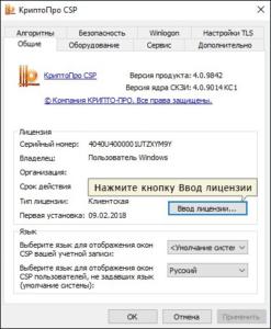 Как настроить компьютер для работы с ЭТП без установочного диска