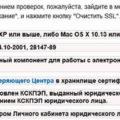 Настройка Internet Explorer'а для работы на ЭТП. Типичные ошибки при работе через Internet Explorer. — Удостоверяющий центр СКБ Контур