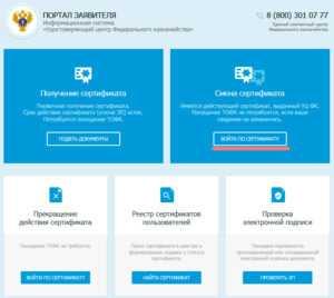 Смена сертификата | СУФД