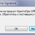 КриптоПро Office Signature: не удается подписать Word/Excel документ | ITCOM удостоверяющий центр