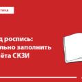 Правила пообеспечению информационной безопасности нарабочем месте — Удостоверяющий центр СКБ Контур