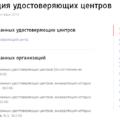 Удостоверяющие центры для получения ЭЦП, список аккредитированных УЦ (Минкомсвязи России) в Москве