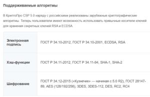 Электронная цифровая подпись (ЭЦП) документов в 1С за пару кликов с использованием утилиты КРИПТО-ПРО PDF / Хабр