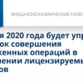 C 1 мая 2020 года будет упрощен порядок совершения таможенных операций в отношении лицензируемых товаров - Внешнеэкономические новости от 29.04.2020 | Альта-Софт