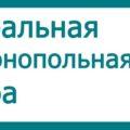 Порядок обращения в Московское УФАС России | Московское УФАС