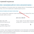 Настройка КриптоПро ЭЦП Browser plug in