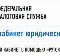 Личный кабинет налогоплательщика - Удостоверяющий центр Парма