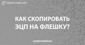 Скопировать ЭЦП на компьютер   Скопировать ЭЦП в реестр