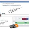 Электронная цифровая подпись . Каталог ЭЦП - ЦС в Сыктывкаре