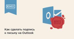 Как сделать подпись в конце письма на Outlook — Блог EMAILMATRIX