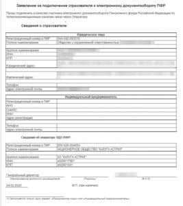 Направить отчетность в форме электронного документа