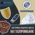 Корпоративным клиентам Газпромбанка теперь доступна функция «облачной» электронной подписи в мобильном банке  – пресс-центр АО Банк ГПБ