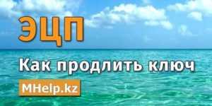 Как продлить ЭЦП за 5 минут [Казахстан, 2021 год] » MHelp.kz