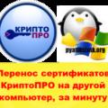Варианты копирования сертификата из Криптопро на флешку
