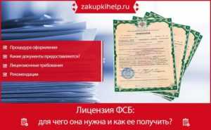 Лицензия ФСБ на криптографию (шифрование) СКЗИ в России - СтройБизнесКонсалт