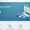 Получение регистрационных свидетельств НУЦ РК - Руководство пользователя Национального удостоверяющего центра Республики Казахстан