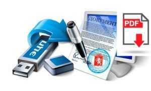 Как поставить электронную подпись на документ PDF