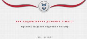 Подпись в почте пример – правила оформления, требования и рекомендации ::