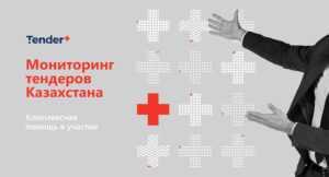 Портал государственных закупок   Электронное правительство Республики Казахстан