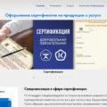 Регистрация декларации о соответствии с помощью ЭЦП | ГК «Стандарт»
