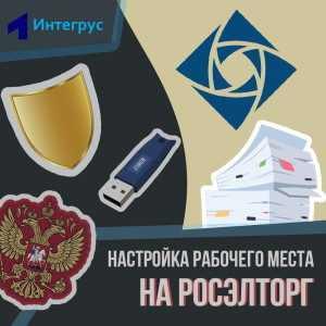 Обновление ЭП на портале РОСЭЛТОРГ