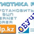 Установка плагина КриптоПро CSP в браузере Internet Explorer для подписания документов на EDI Platform