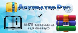 WinRAR - как пользоваться. Как создать или распаковать архив