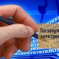 ЭЦП для ЕИС по 44-ФЗ: для работы, как добавить новую, как заменить сертификат, как зарегистрировать на сайте госзакупко новый