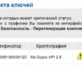 Установка корневого сертификата удостоверяющего центра ао Россельхозбанк | 🌍 Россельхозбанк ✔ Вход на официальный сайт