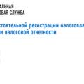 Работа на портале ФНС  — Удостоверяющий центр СКБ Контур