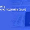 Электронная подпись (ЭЦП) для торгов на электронных площадках | Купить и получить в компании Тензор