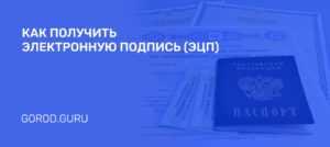 Электронная подпись (ЭЦП) дляАИС «МФЦ» — Удостоверяющий центр СКБ Контур