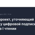 Изменения в №63-ФЗ: Госдума приняла поправки в закон «Об электронной подписи», часть 2