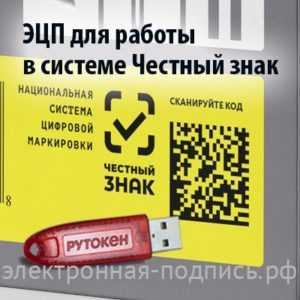 Электронная подпись (ЭЦП) для Честного знака, купить и получить